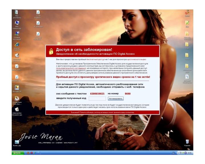как обезопасить комп порно баннер